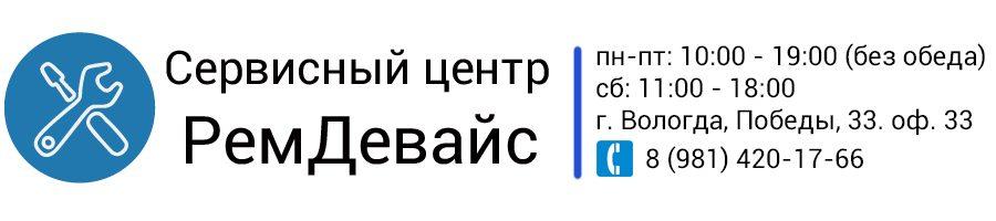 РемДевайс, ремонт телефонов, ноутбуков, планшетов, компьютеров в Вологде